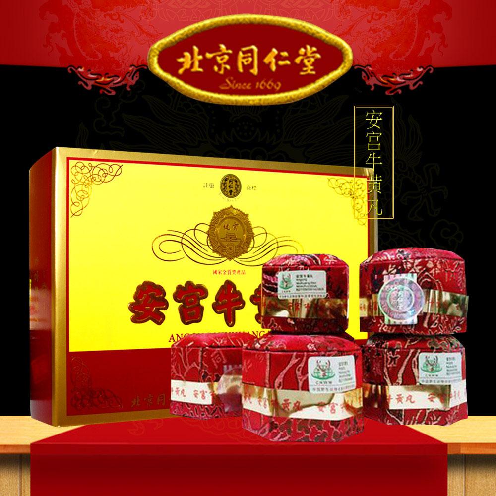 Công dụng an cung ngưu hoàng Trung Quốc hộp vàng 10 viên
