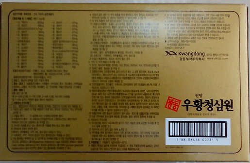 Hướng dẫn sử dụng Viên chống đột quỵ An Cung Hàn Quốc hộp vàng 10 viên