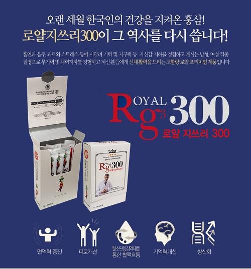 sâm royal rg3 300